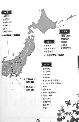 龍 スポット CHAPTER5 P198