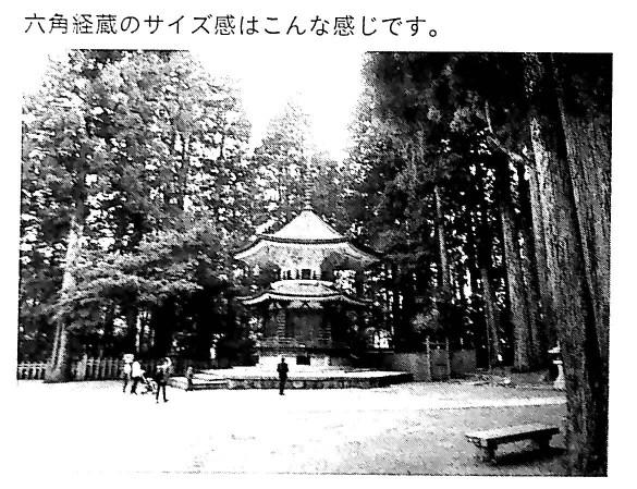 図2 1 六角経蔵 神仏のご縁をもらうコツ 第5章