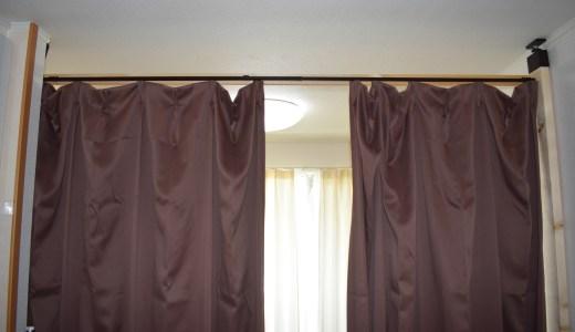 賃貸アパートで突っ張り式を使いカーテンで仕切っちゃうDIY術!