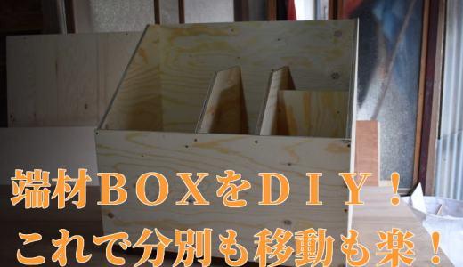 端材ボックスDIY!合板1枚でミニサイズの木材ゴミ箱を
