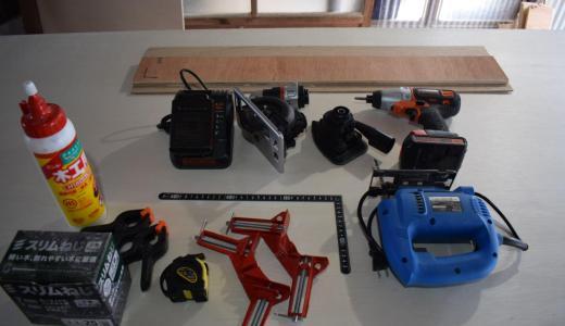 合板DIYを始めるために必要な道具たち