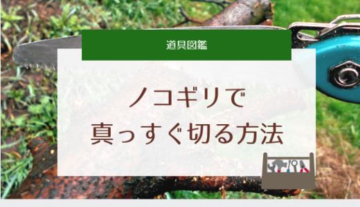 木をノコギリで真っすぐ切る方法は5つのコツをつかむだけ!そこからわかるノコギリの選び方