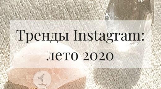 тренды инстаграм лета 2020