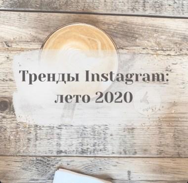 Instagram тренды лета 2020