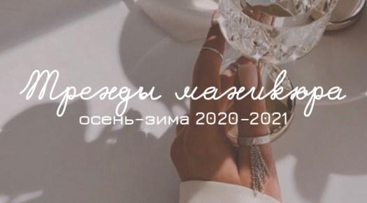 Модный маникюр: 8 трендов маникюра осени–зимы 2020–2021