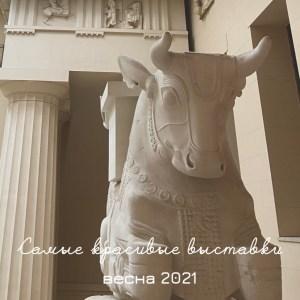 новые выставки музеев Москвы весна 2021