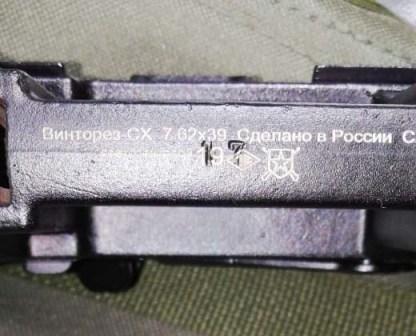 Винтовка снайперская специальная ВСС «Винторез» Охолощенный