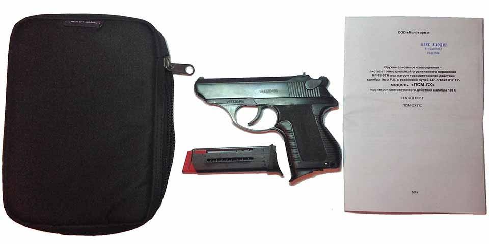 Пистолет Самозарядный Малогабаритный ПСМ СХП Охолощенный (10ТК)