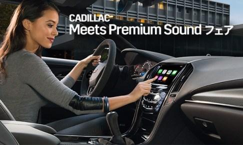 ca-meets-premium-soundfair2