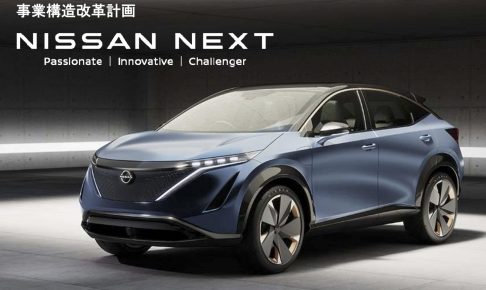 nissanext