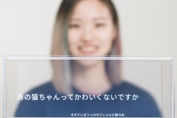 隨時隨地為對話上字幕!日本團隊以 See-Through Captions 獲頒設計獎