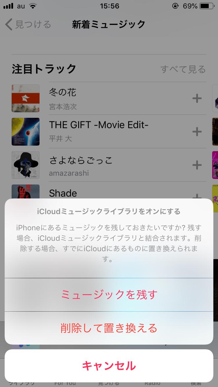 このアカウントではicloudミュージックが有効になっていません。