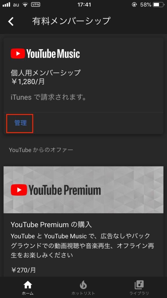 YouTube Musicメンバーシップ内の管理を選択