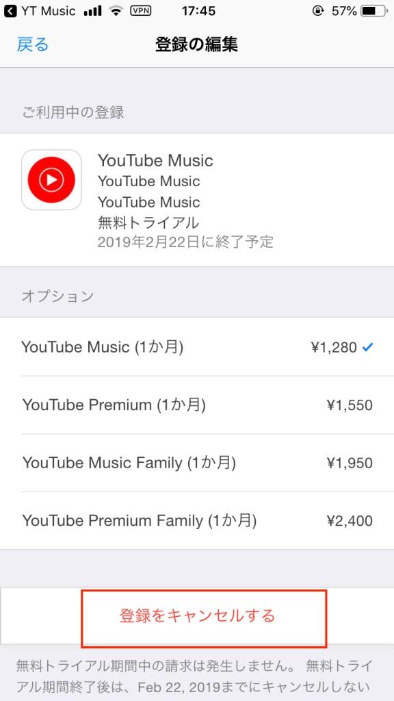 YouTube Musicの登録をキャンセルする