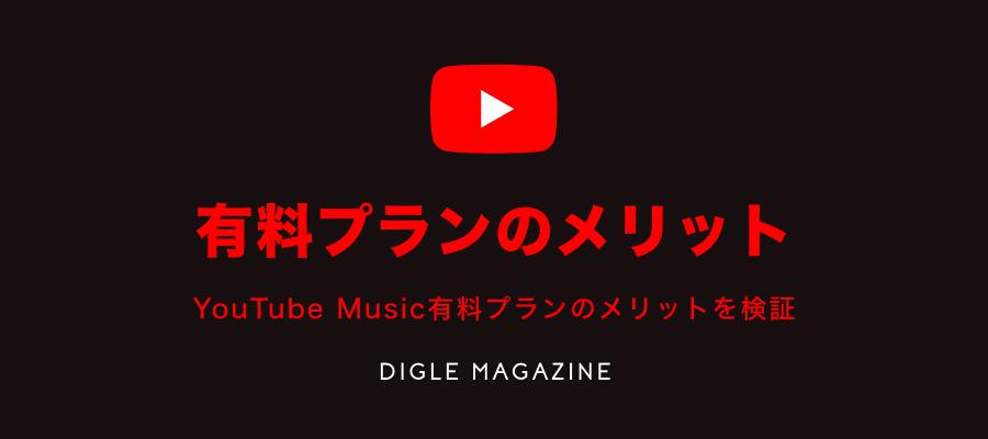 YouTube Music有料プラン