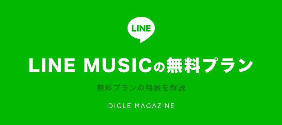 LINE MUSICの無料プラン