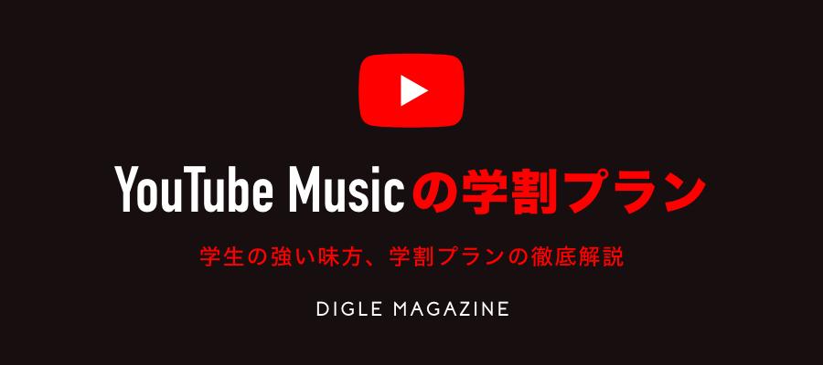 YouTube Musicの学割プラン
