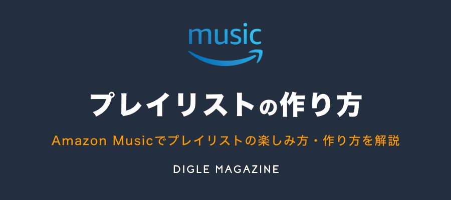 Amazon Music プレイリストの作り方