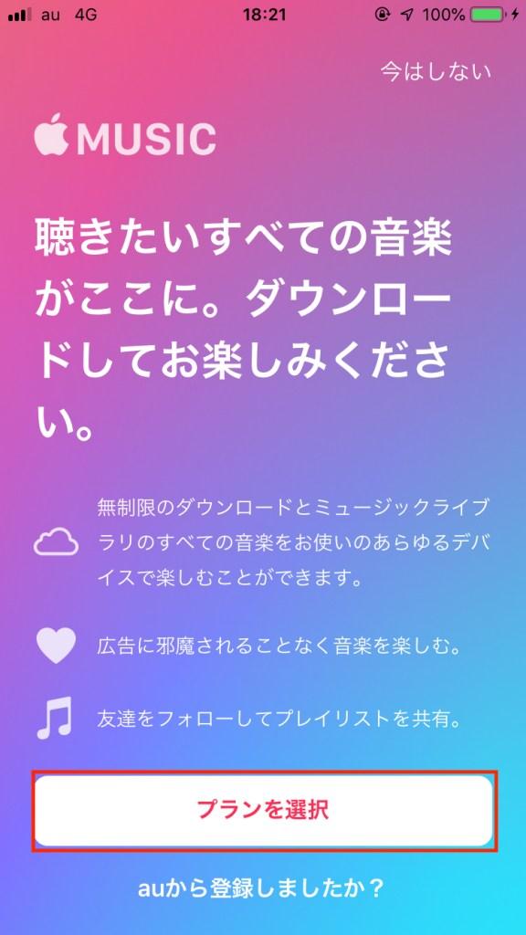 Apple Music プランを選択