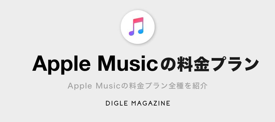 Apple Musicの料金プラン