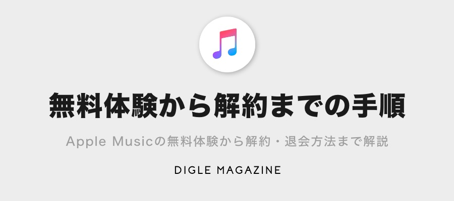 Apple Music 無料体験