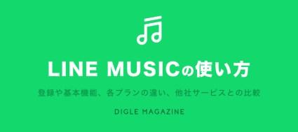 ライン ミュージック