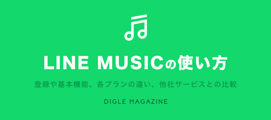 LINE MUSIC 使い方ガイド