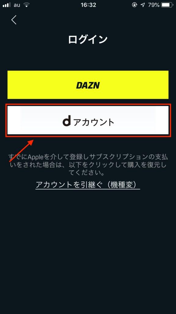 DAZNのログイン画面でdアカウントを選択