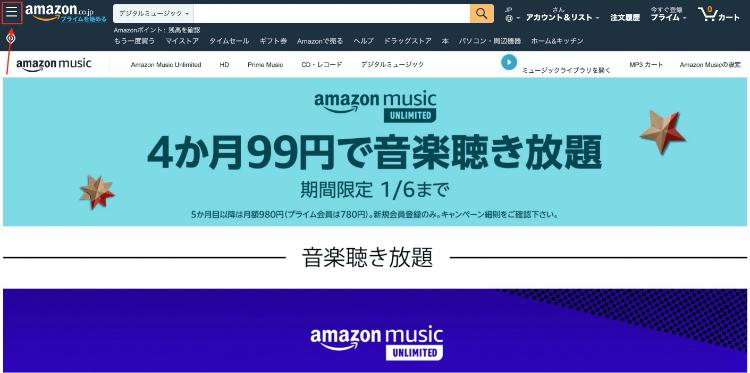 Amazonのオプションマークを選択