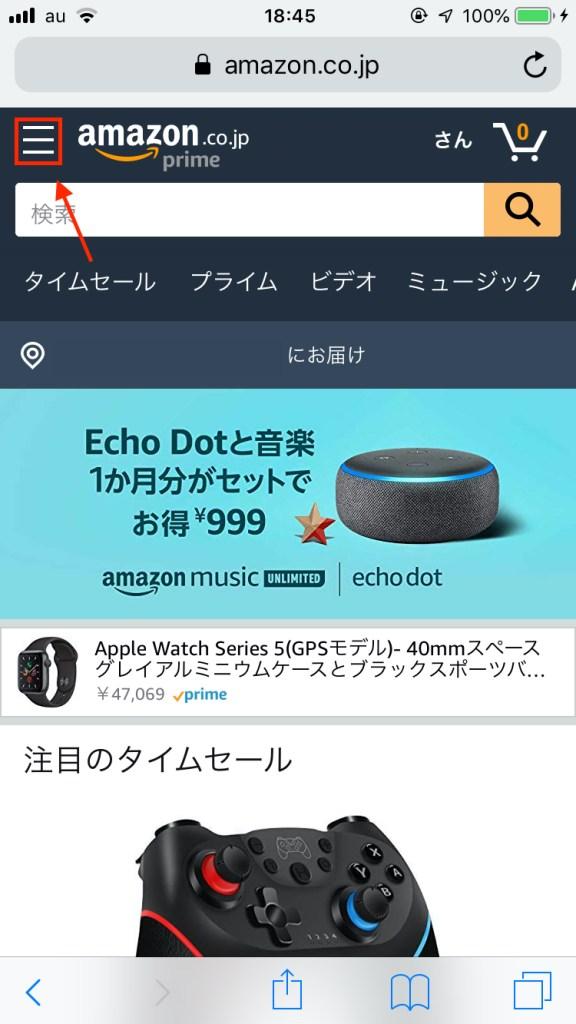 Amazon オプション