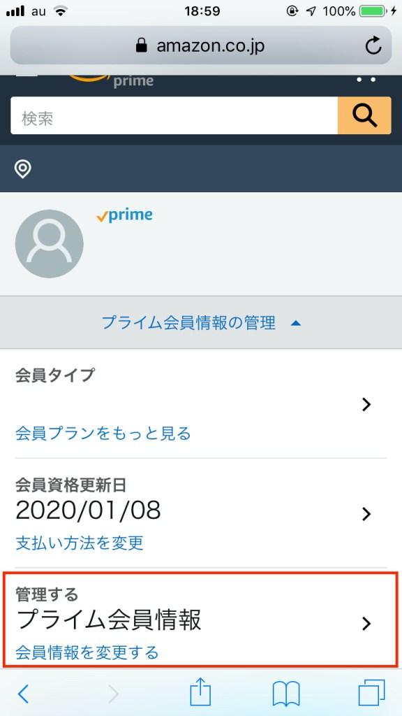 Amazon Prime会員情報