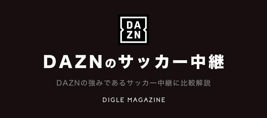 DAZNのサッカー中継