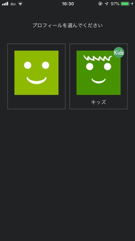 Huluへログインするプロフィール選択