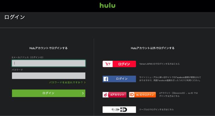 Huluログイン画面