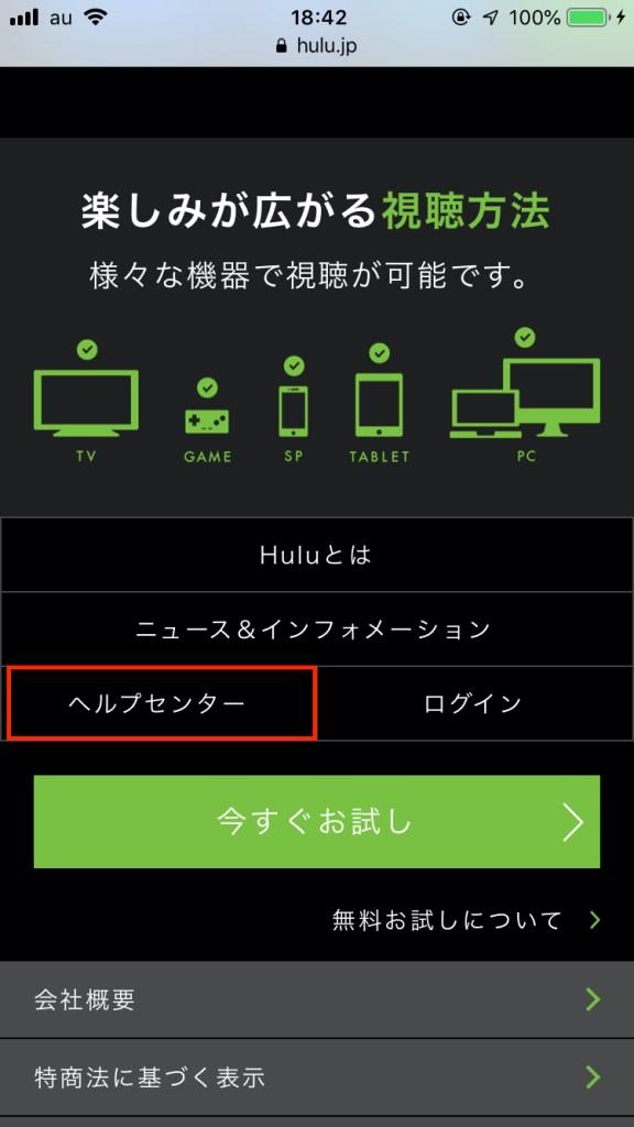 Huluでヘルプセンターを選択