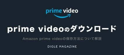 prime videoのダウンロード