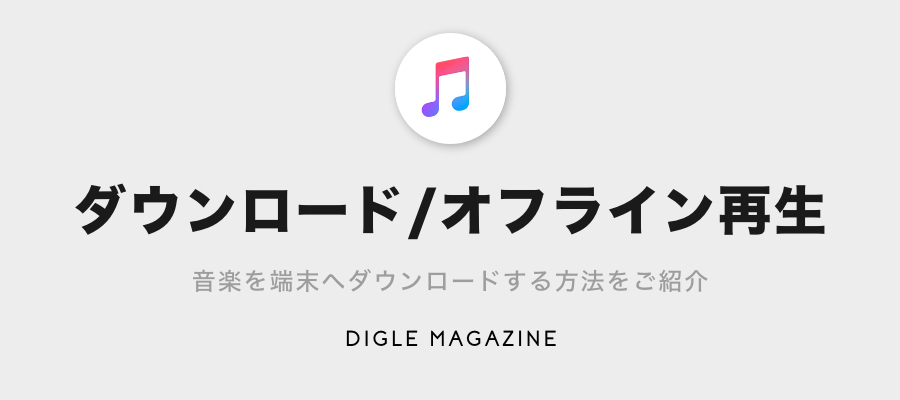 Apple Musicのダウンロード・オフライン再生