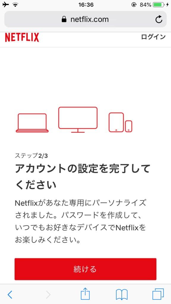 Netflixを利用するアカウントを設定