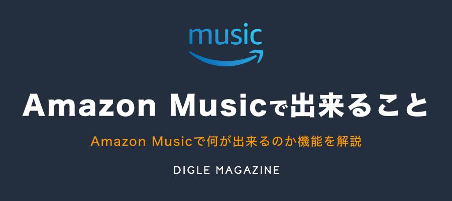 Amazon Musicで出来ること