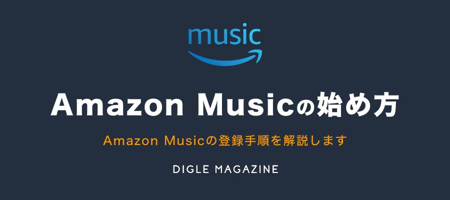 Amazon Musicの始め方