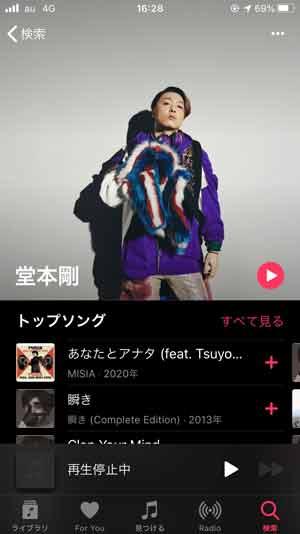 Apple Musicの堂本剛のプロフィールページ