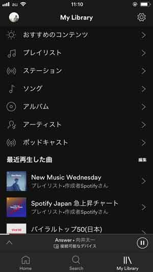 SpotifyのMy Library