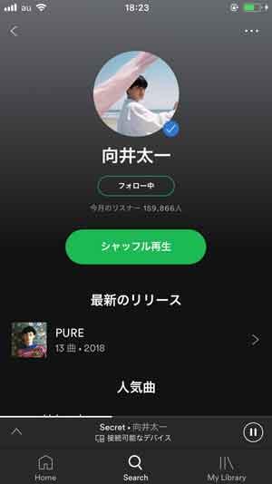 Spotifyの向井太一のアーティストページ