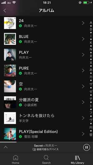 SpotifyのMy Libraryにあるアルバム