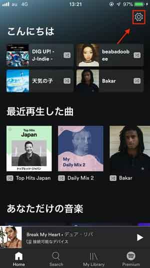 Spotifyの設定ボタンを選択