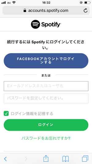 Spotifyのログインページ