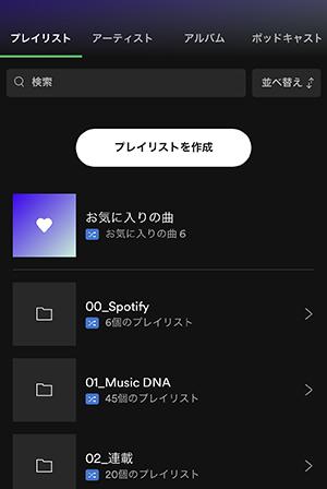 Spotifyのプレイリストページ