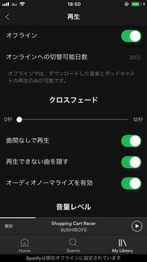Spotifyのオフライン再生