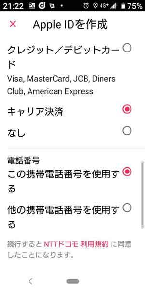 Apple ID作成時に請求先住所を設定