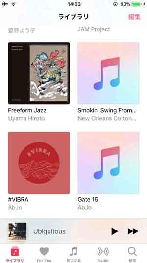 Apple Musicのライブラリー